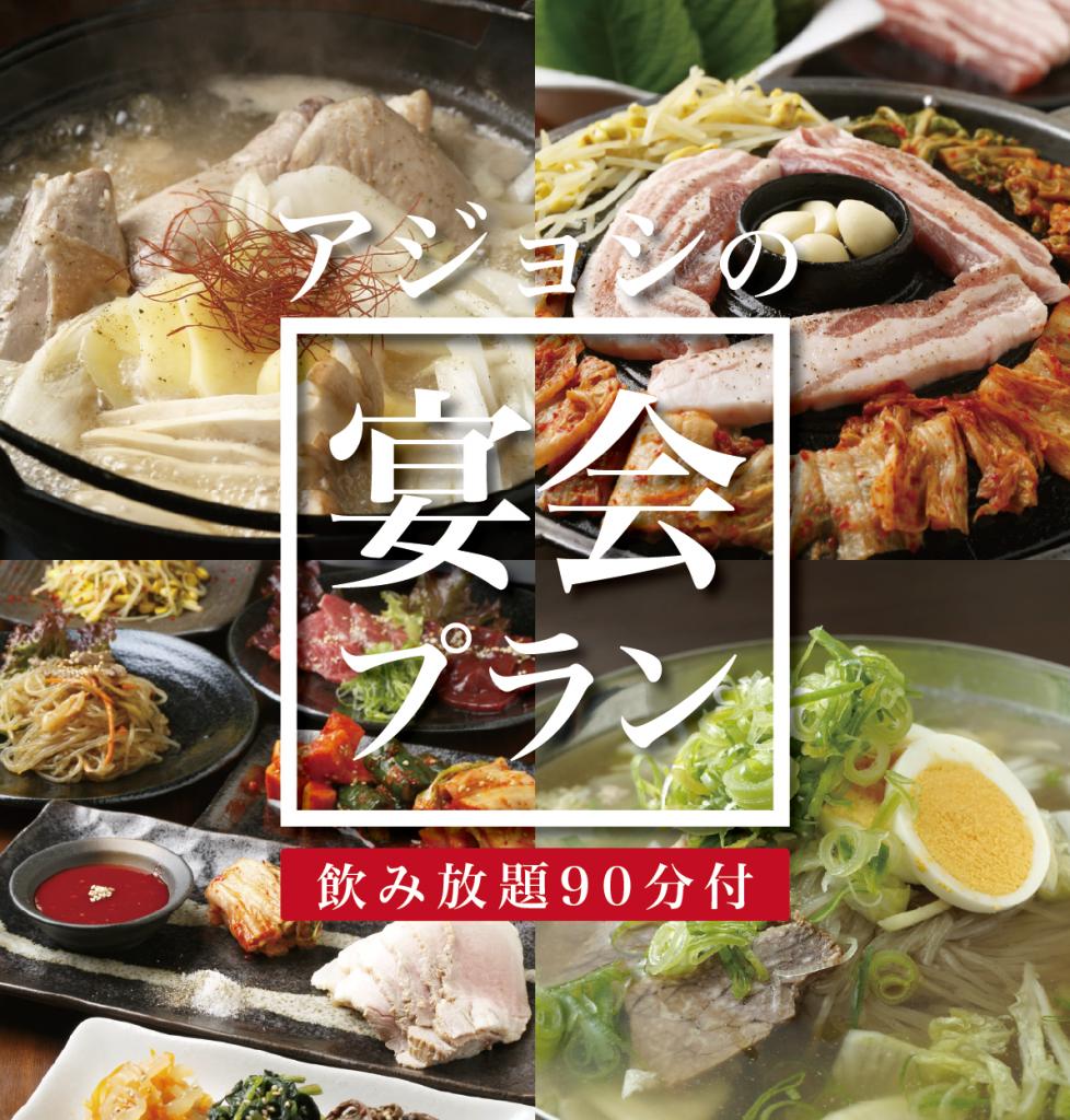 アジョシ 京都 韓国料理 宴会プラン