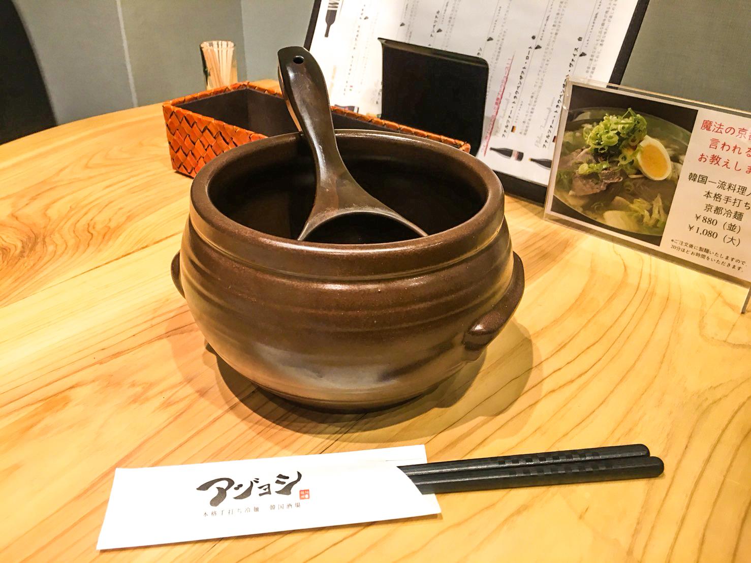 アジョシ マッコリ 韓国料理 京都