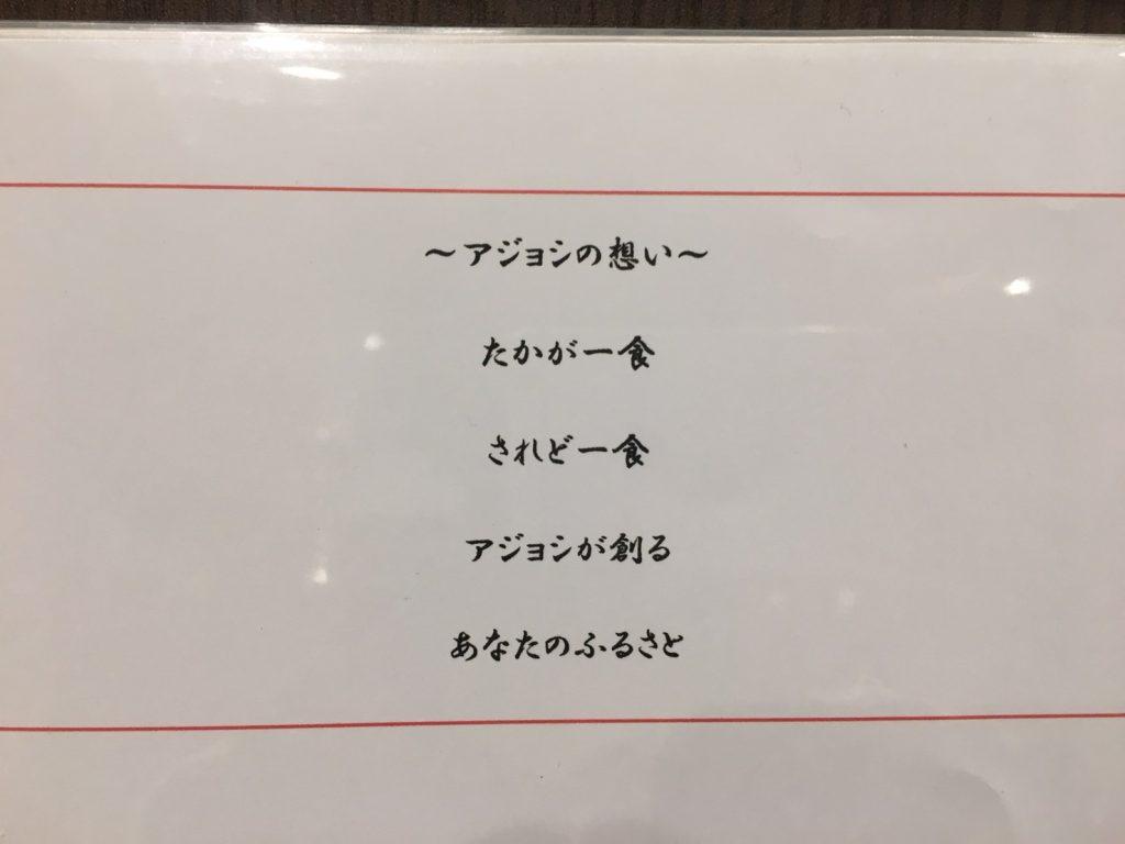 アジョシ 経営理念 韓国料理