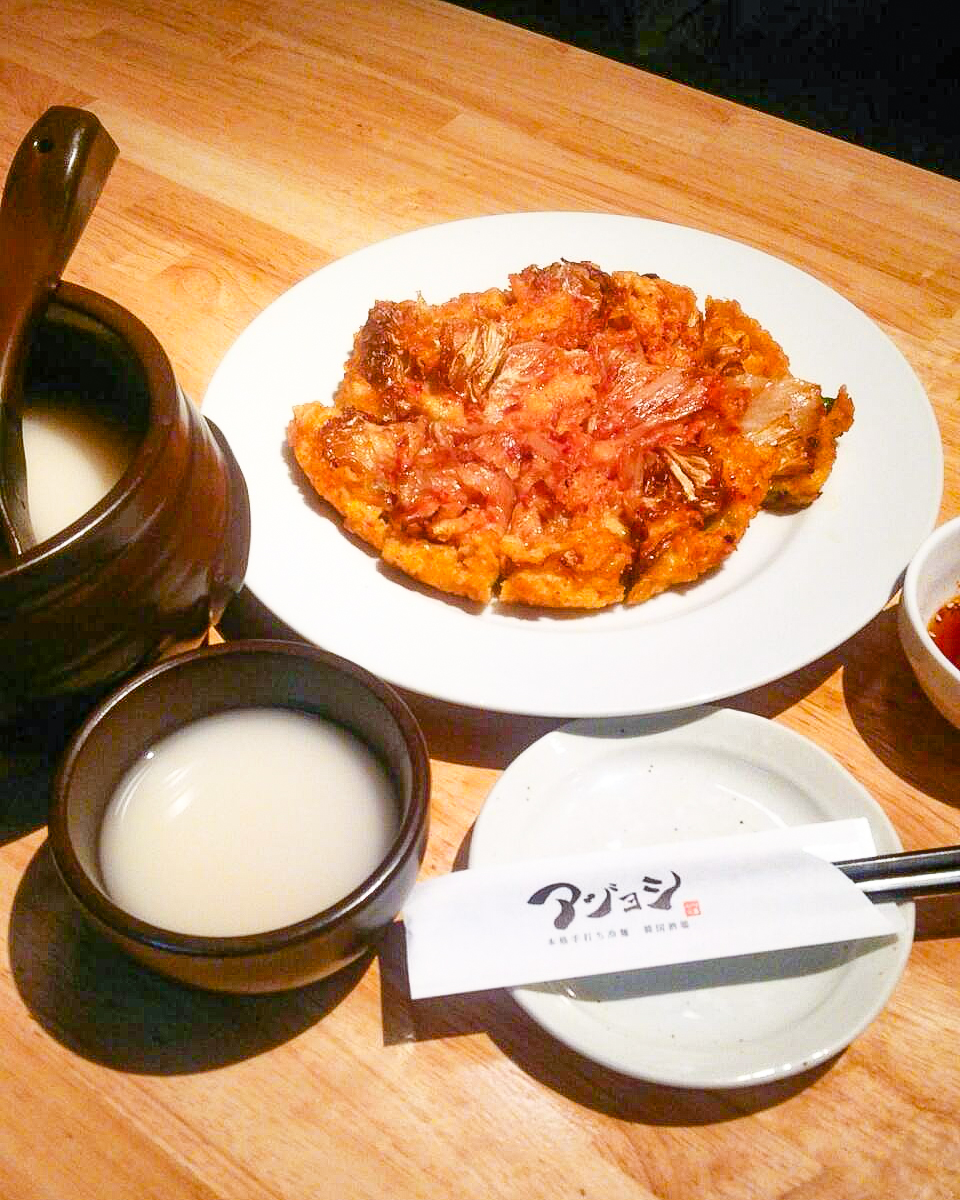 京都 韓国料理 アジョシ 裏メニュー キムチチヂミ