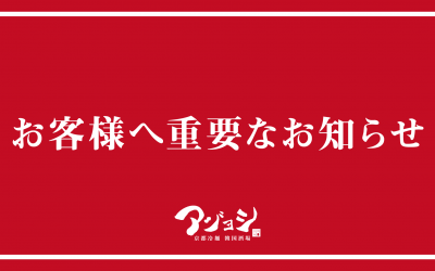 アジョシ 京都 韓国料理 重要なお知らせ