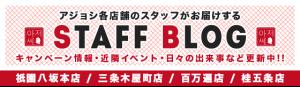 アジョシ スタッフブログ