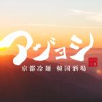 アジョシ 韓国料理 京都