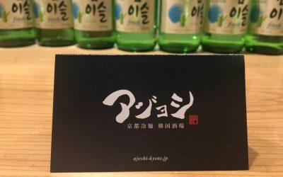 アジョシ 京都 韓国料理 スタンプカード