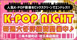 毎週大好評開催中!アジョシでK-POP NIGHT♪ 人気のK-POP音楽をビックスクリーンでエンドレス!【三条木屋町店・桂五条店限定】