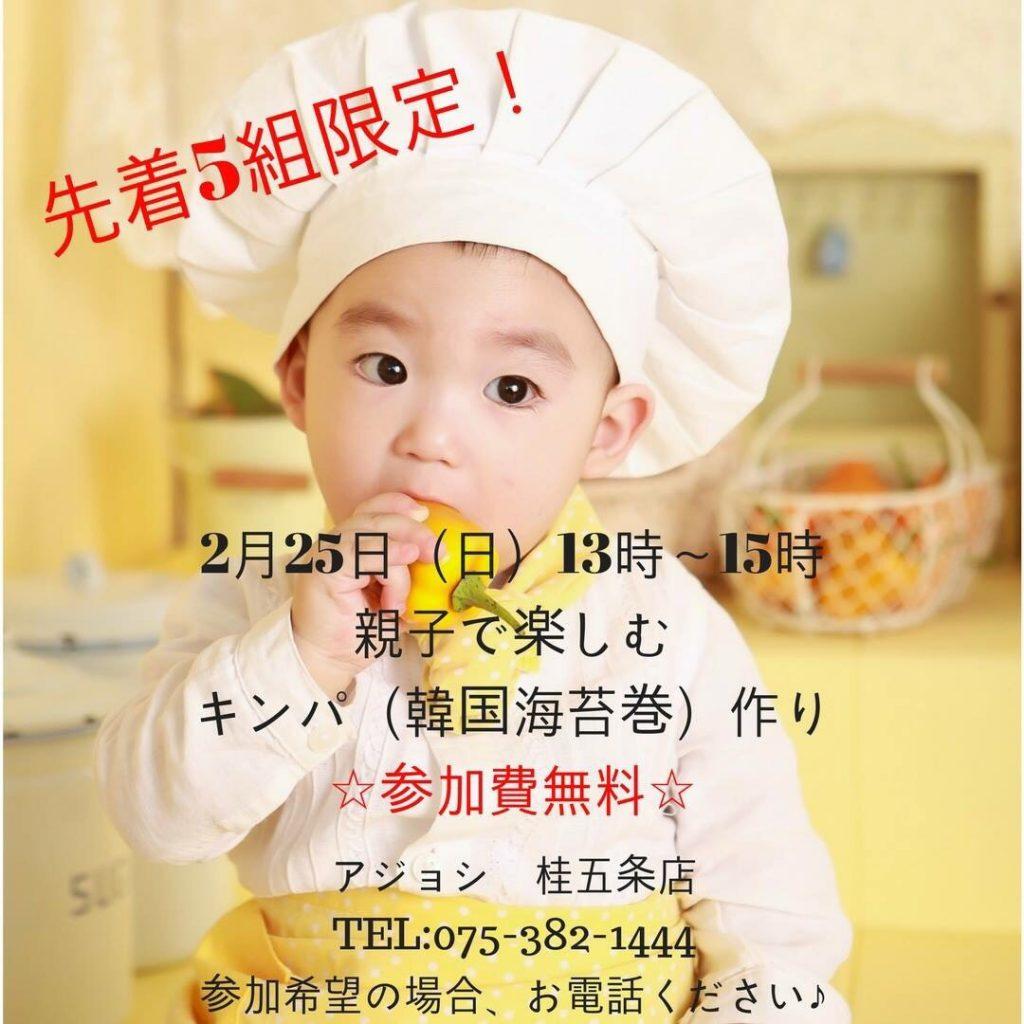 親子で楽しむキンパ作り! アジョシ 桂五条店