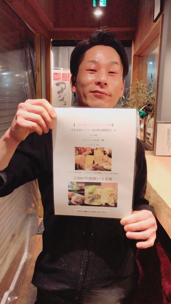 アジョシ 京都 韓国料理 二次会コース