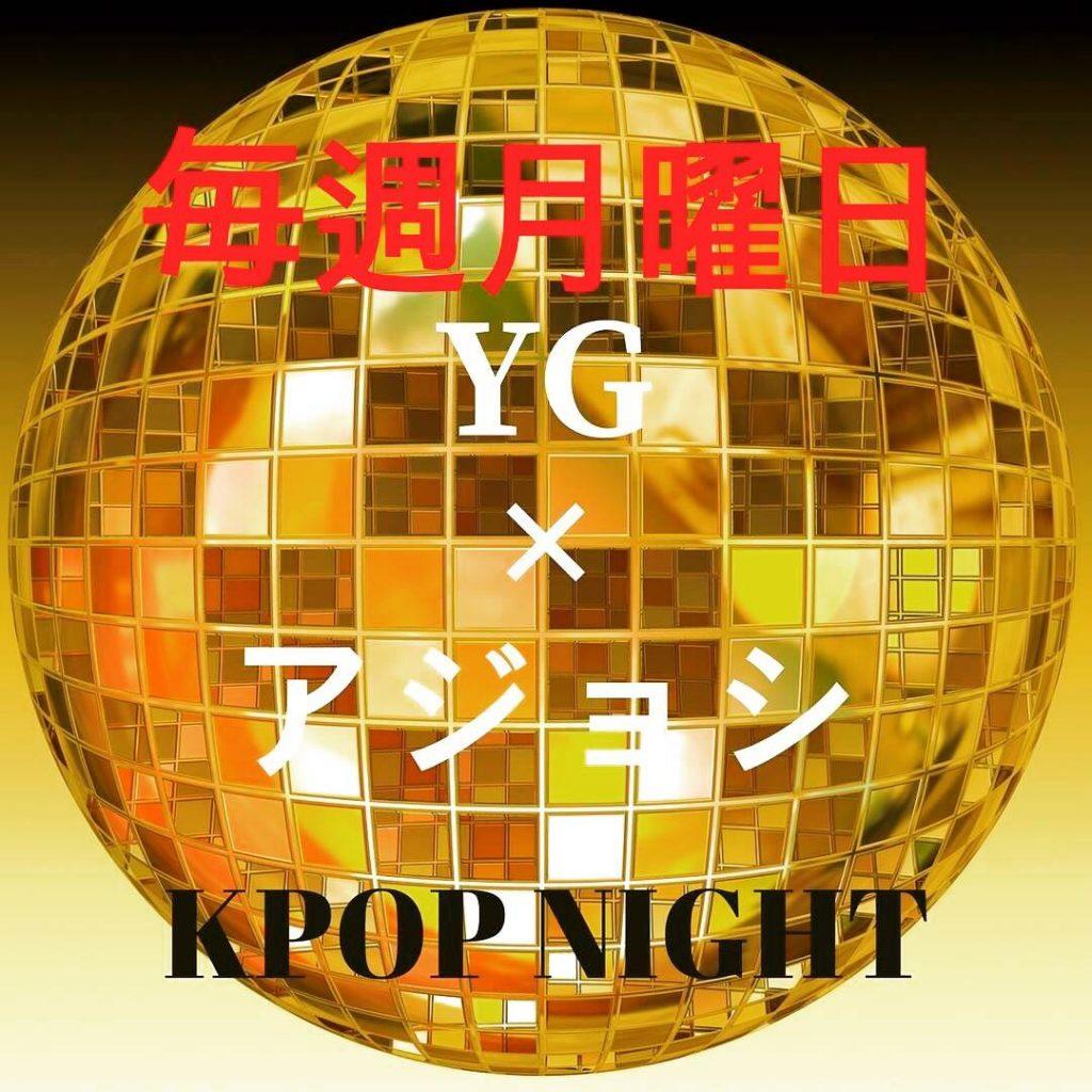 毎週月曜日 アジョシ K-POP NIGHT