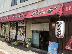 アジョシ 京都 韓国料理 百万遍店 リニューアルオープン