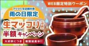 【WEB限定クーポン!】雨の日は生マッコリ(かめ)半額キャンペーン! アジョシ 京都 韓国料理