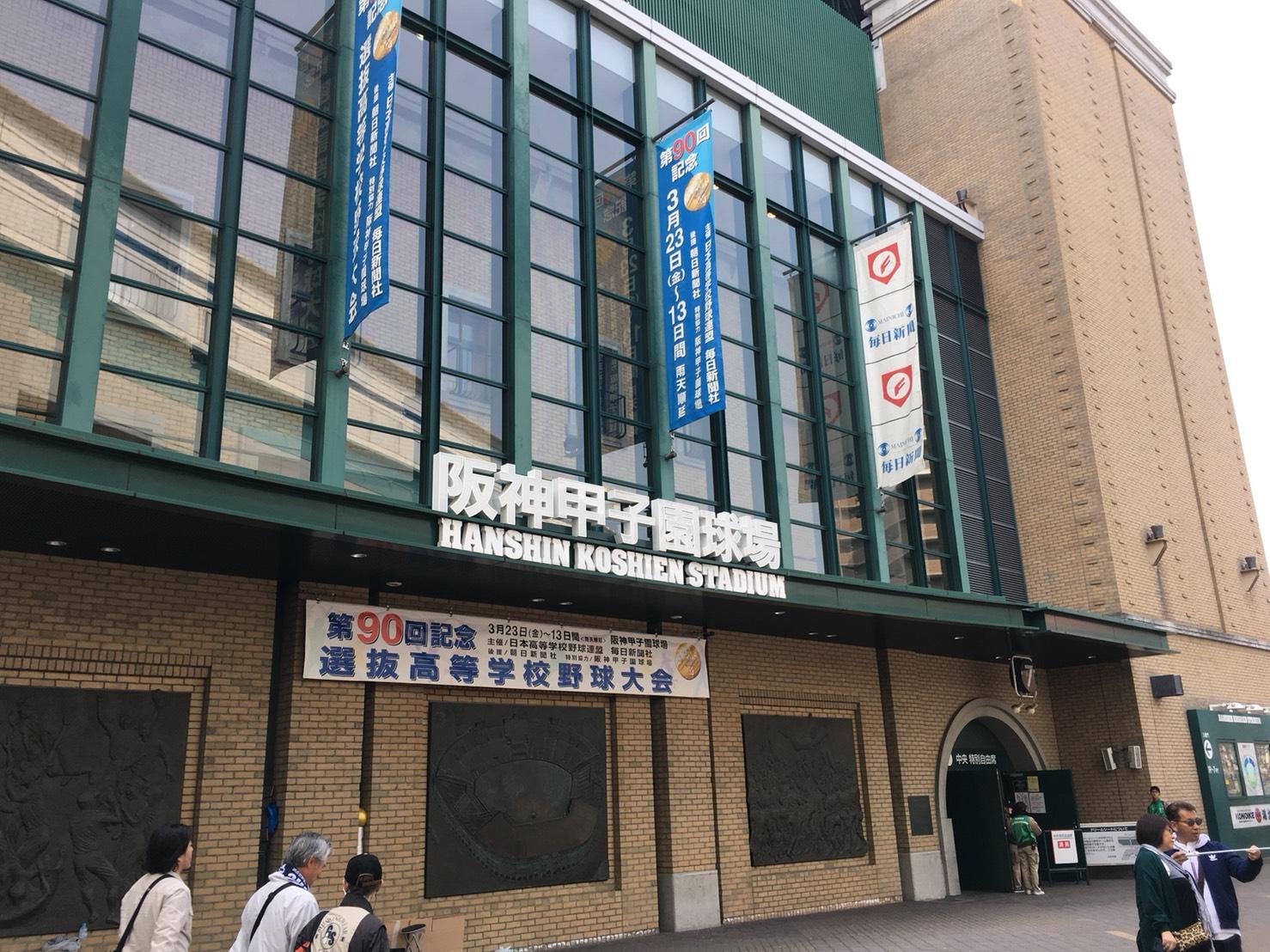 春のセンバツ高校野球 アジョシ 京都 韓国料理