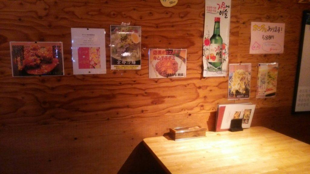 アジョシ 京都 韓国料理 イベント