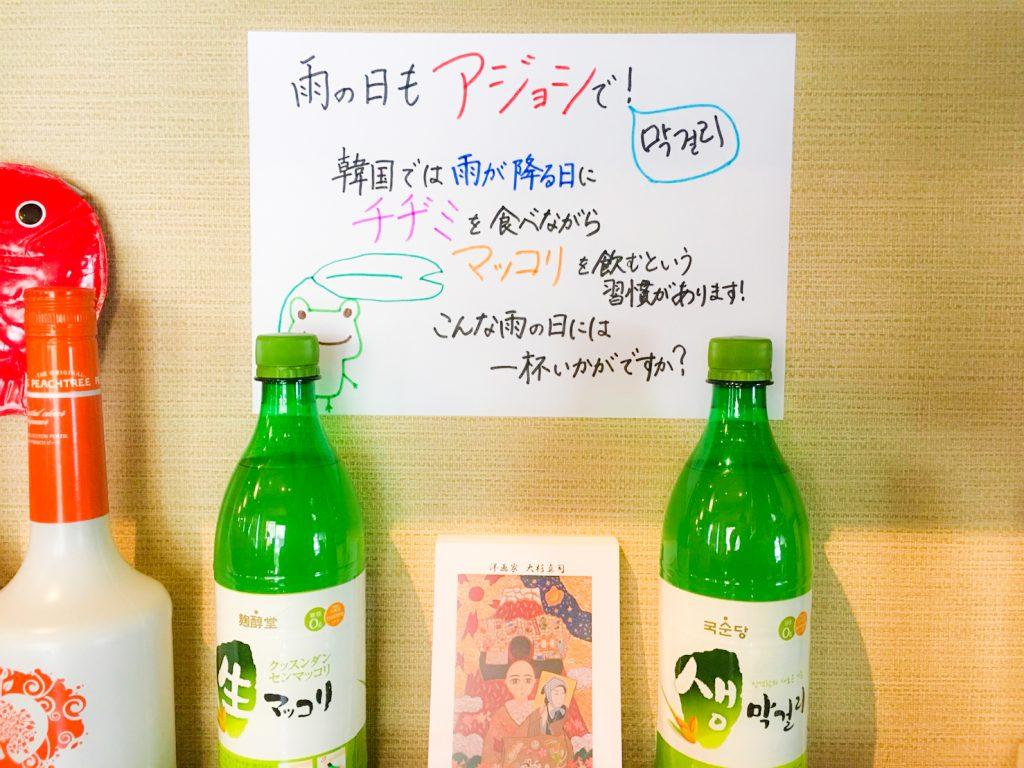 雨の日イベント アジョシ 京都 韓国料理
