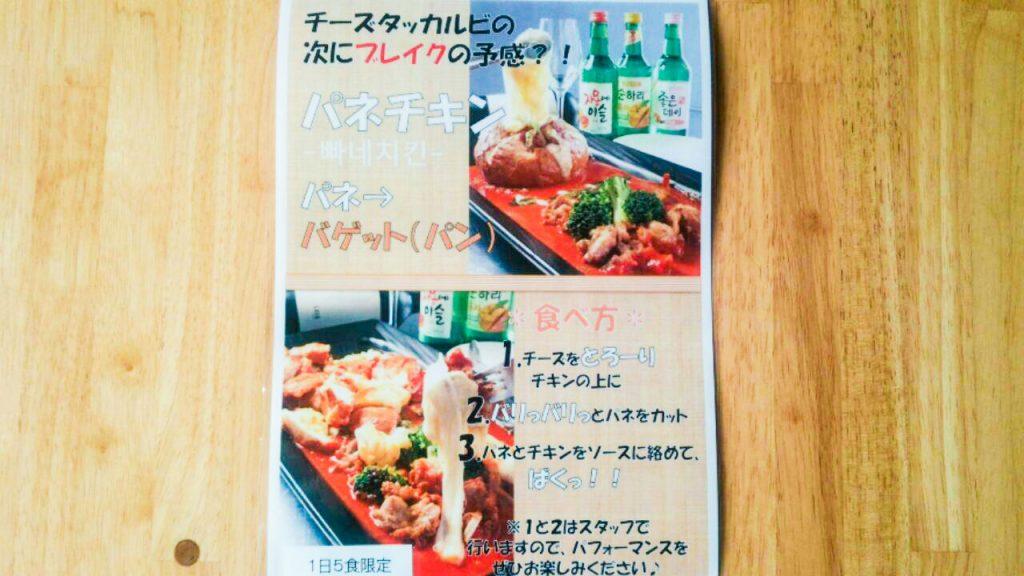 パネチキン アジョシ 京都 韓国料理63