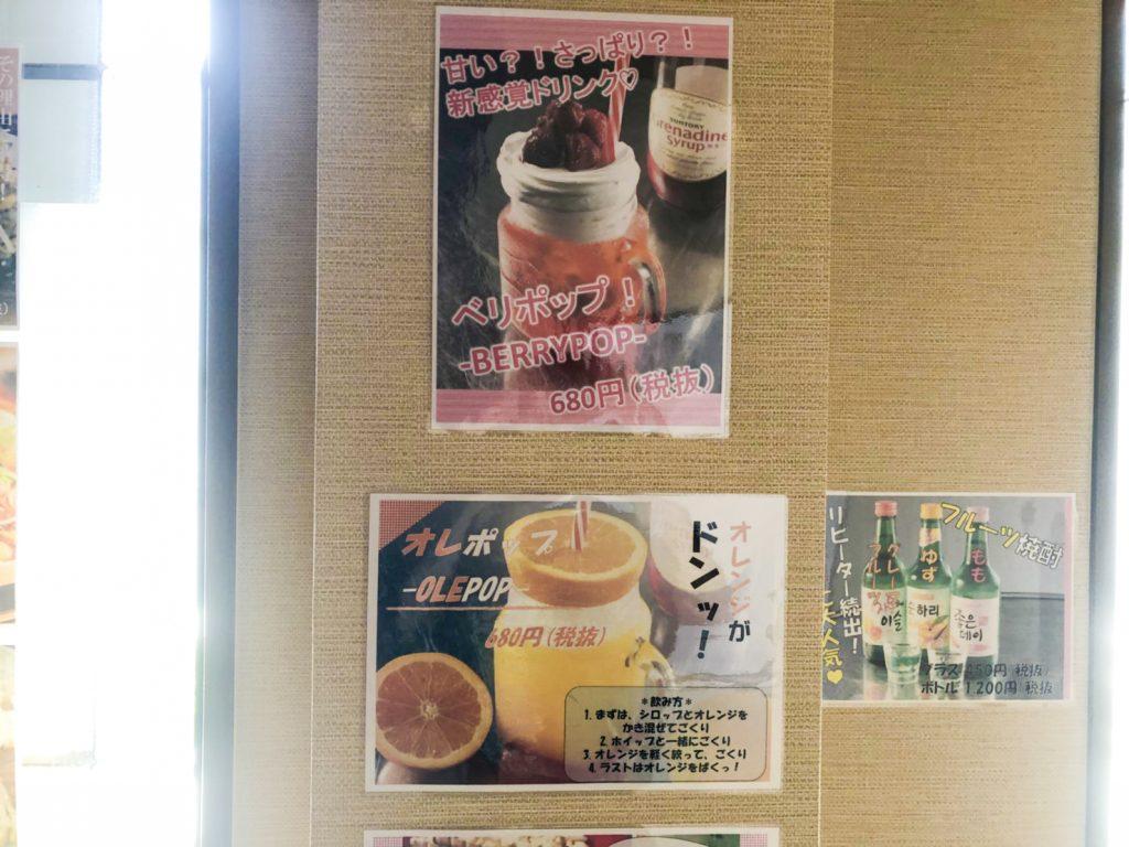 オレポップ ベリポップ 新メニュー アジョシ 京都 韓国料理63