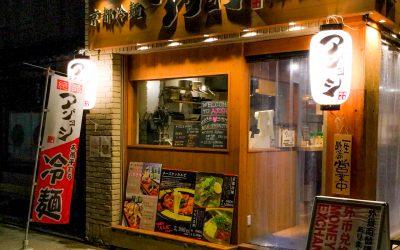 新スタッフ 三条木屋町店 アジョシ 京都 韓国料理