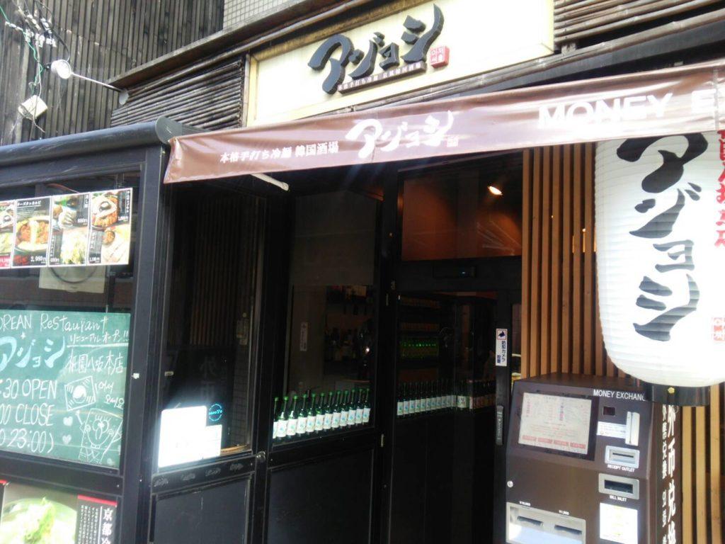 祇園八坂本店 アジョシ 京都 韓国料理