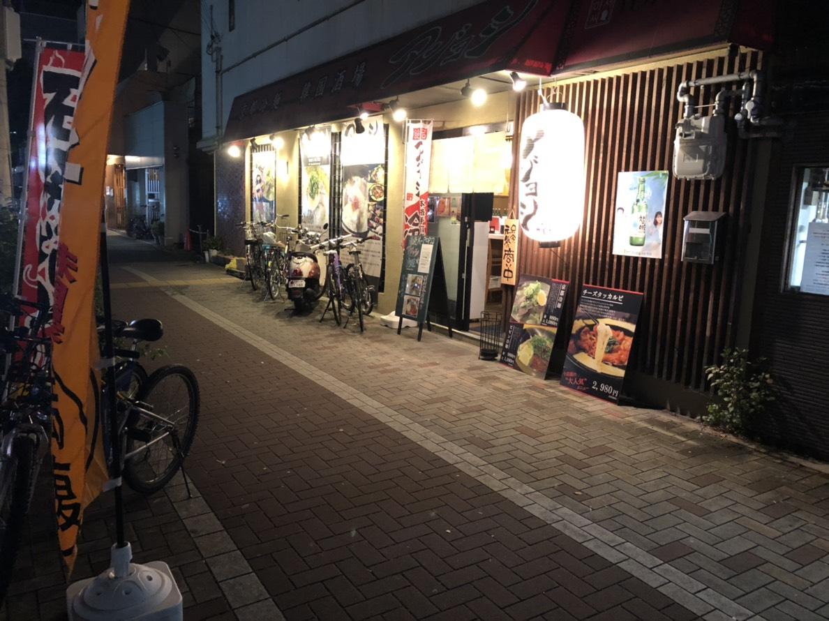 百万遍店 アジョシ 京都 韓国料理