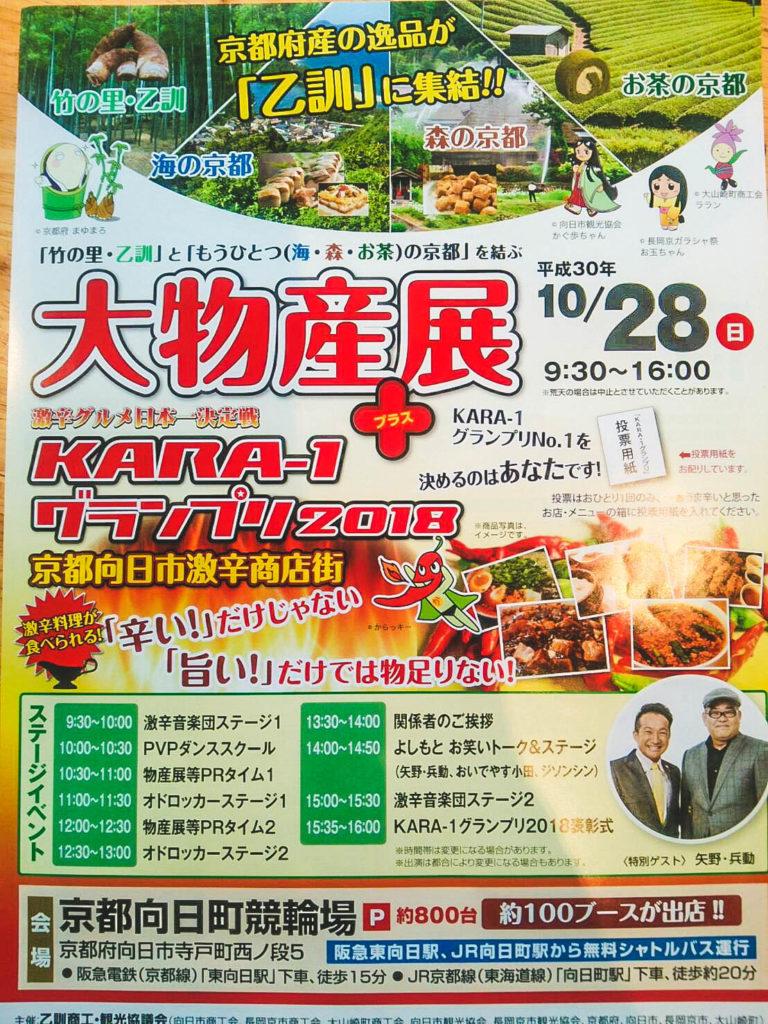 大物産展 + KARA-1 グランプリ2018  アジョシ 京都 韓国料理